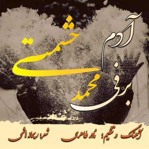 دانلود آهنگ جدید محمد حشمتی آدم برفی