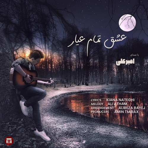دانلود آهنگ جدید امیر علی عشق تمام عیار