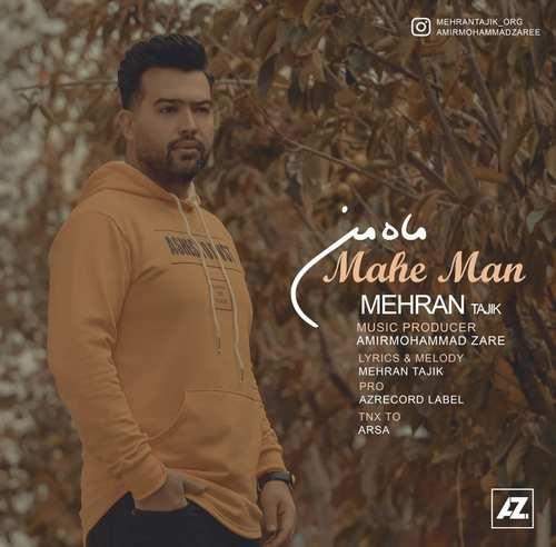 دانلود آهنگ جدید مهران تاجیک ماه من