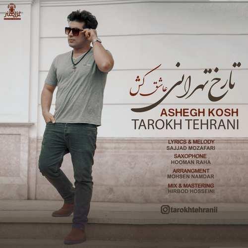 دانلود آهنگ جدید تارخ تهرانی عاشق کش