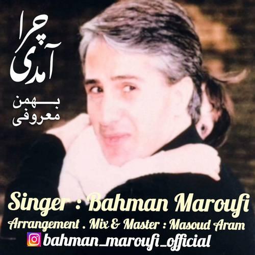 دانلود آهنگ جدید بهمن معروفی چرا آمدی