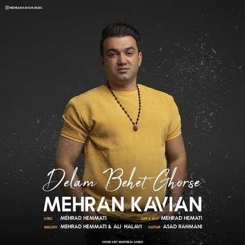 دانلود آهنگ جدید مهران کاویان دلم بهت قرصه