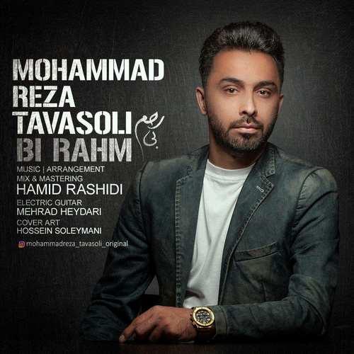دانلود آهنگ جدید محمدرضا توسلی بی رحم