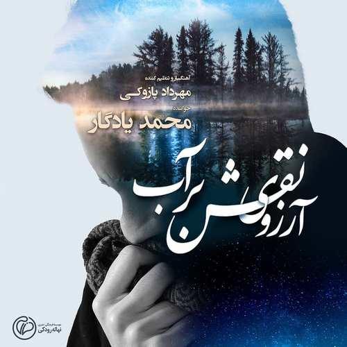 دانلود آهنگ جدید محمد یادگار آرزوی نقش بر آب