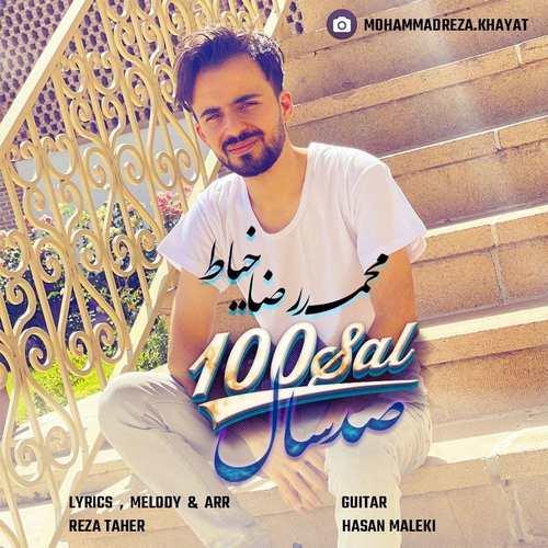 دانلود آهنگ جدید محمدرضا خیاط صد سال