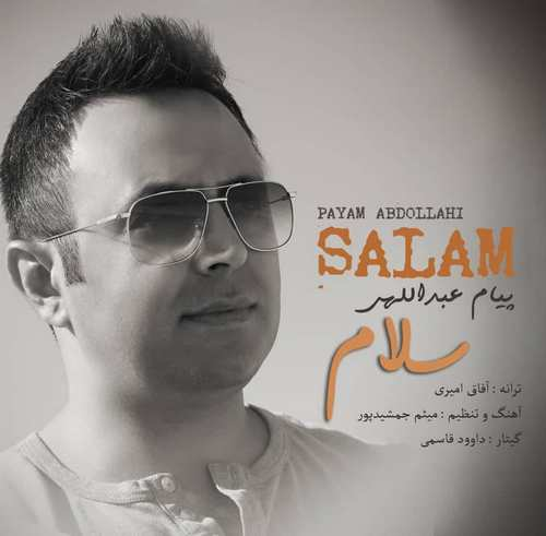 دانلود آهنگ جدید پیام عبداللهی سلام