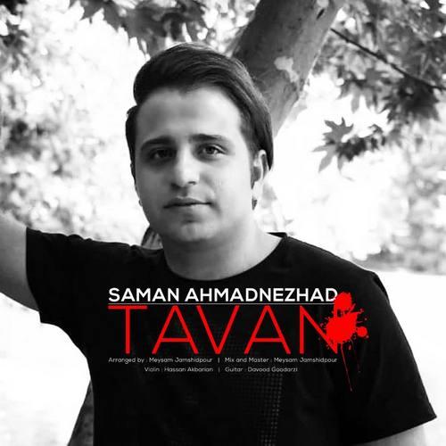 دانلود آهنگ جدید سامان احمد نژاد تاوان