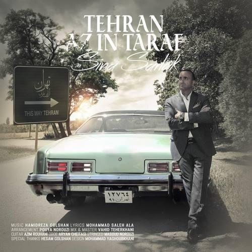 دانلود آهنگ جدید سینا سرلک تهران از اینطرف