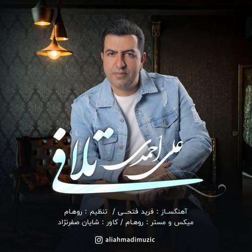 دانلود آهنگ جدید علی احمدی تلافی