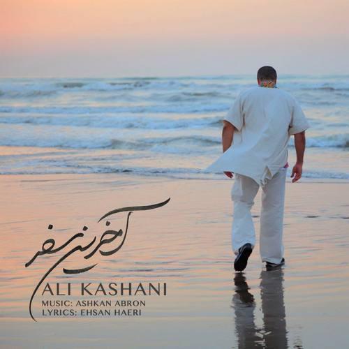 دانلود آهنگ جدید علی کاشانی آخرین سفر