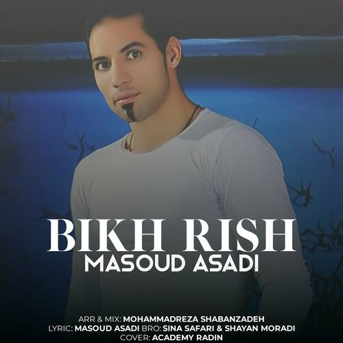 دانلود آهنگ جدید مسعود اسدی بیخ ریش