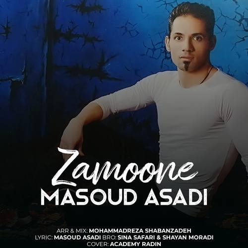 دانلود آهنگ جدید مسعود اسدی زمونه