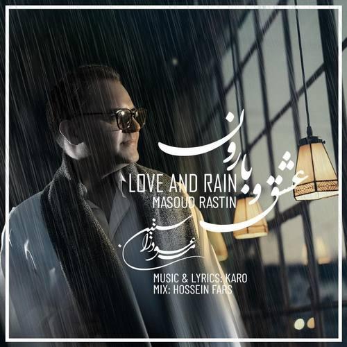 دانلود آهنگ جدید مسعود راستین عشق و بارون