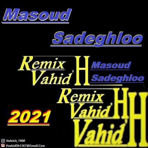 دانلود آهنگ جدید مسعود صادقلو ریمیکس ( Vahid.H ( وحید اچ )