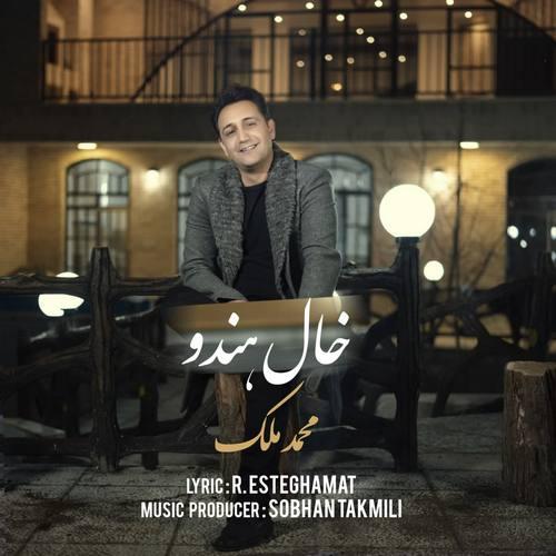 دانلود آهنگ جدید محمد ملک خالِ هندو