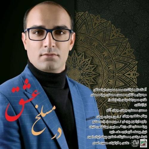 دانلود آهنگ جدید محمد سعیدی ابواسحاقی مسلخ عشق