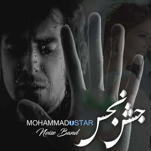 دانلود آهنگ جدید محمد یواستار جشن نحس