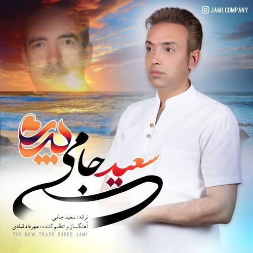 دانلود آهنگ جدید سعید جامی پدر