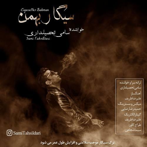 دانلود آهنگ جدید سامی تحصیلداری سیگار بهمن