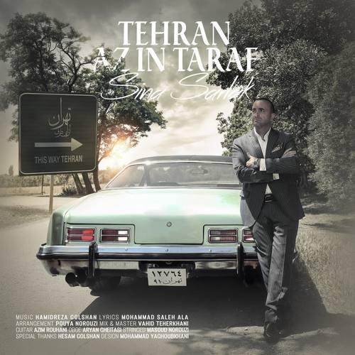 دانلود آهنگ جدید  تهران از این طرف