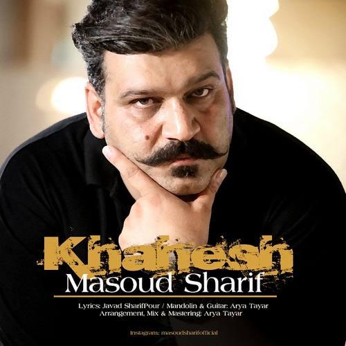 دانلود آهنگ جدید مسعود شریف خواهش