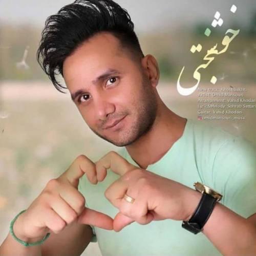 دانلود آهنگ جدید امید منصوری خوشبختی