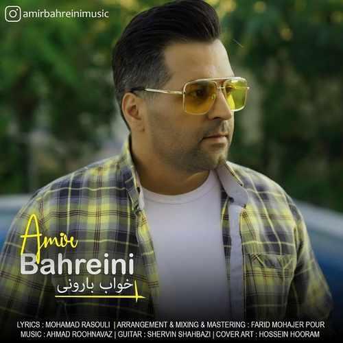 دانلود آهنگ جدید امیر بحرینی خواب بارونی