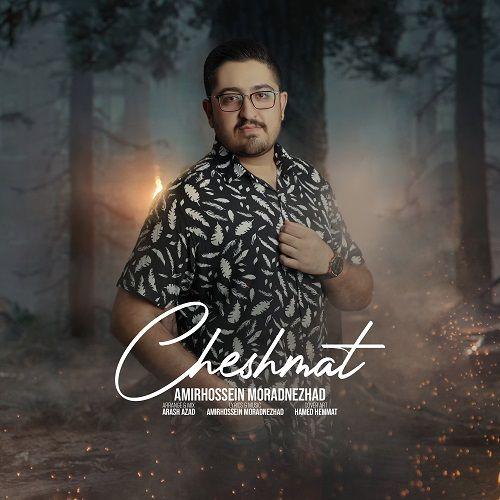 دانلود آهنگ جدید امیر حسین مرادنژاد چشمات