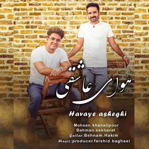 دانلود آهنگ جدید بهمن سخاوت و محسن خانعلی پور هوای عاشقی
