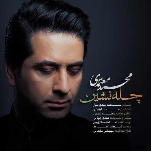دانلود آهنگ جدید محمد معتمدی چله نشین