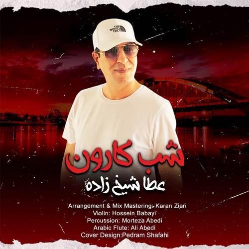 دانلود آهنگ جدید عطا شیخ زاد شب کارون