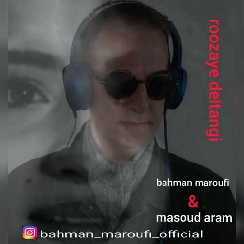 دانلود آهنگ جدید بهمن معروفی روزای دلتنگی