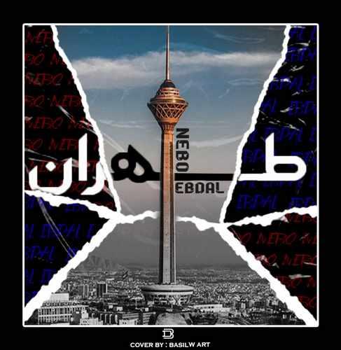 دانلود آهنگ جدید ابدال و نبو طهران