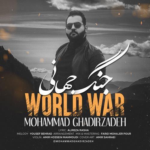 دانلود آهنگ جدید محمد قدیرزاده جنگ جهانى