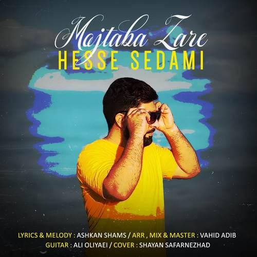 دانلود آهنگ جدید مجتبی زارع حس صدامی